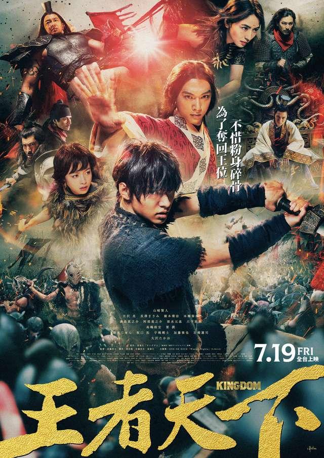王者天下_Kingdom_電影海報