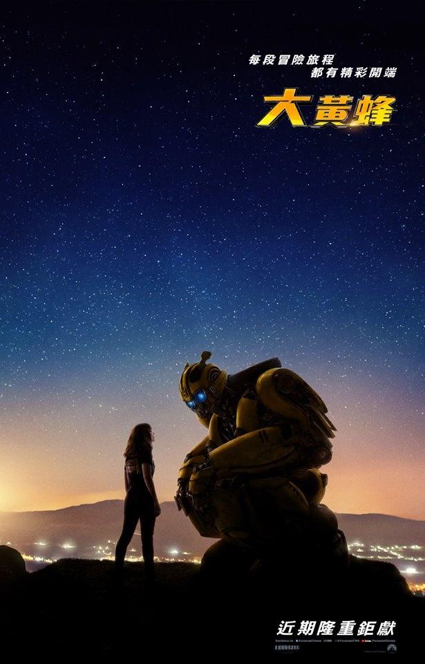 大黃蜂_Bumblebee_電影海報