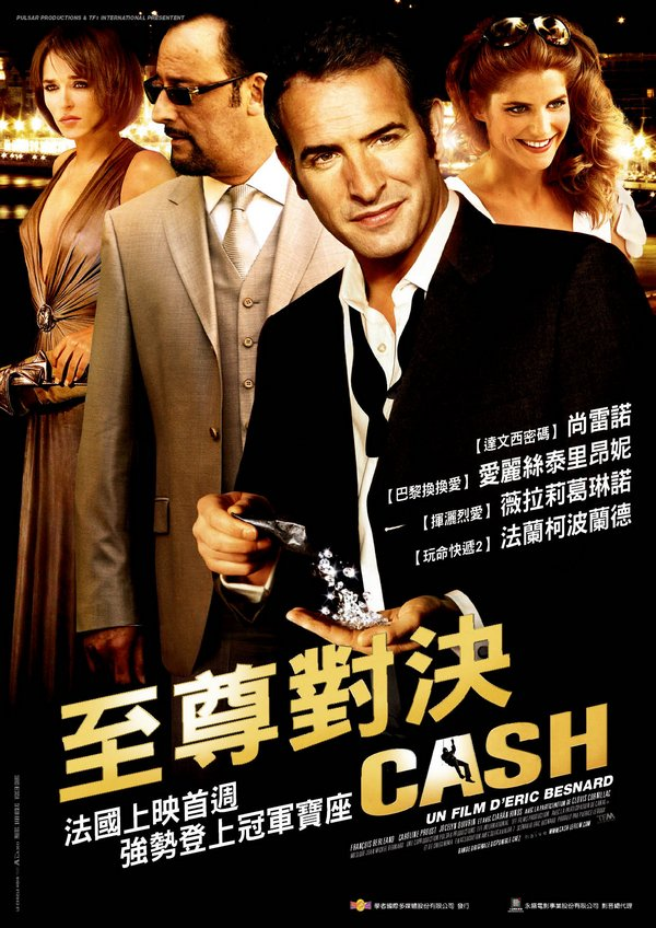至尊對決_Ca$h (2008)_電影海報