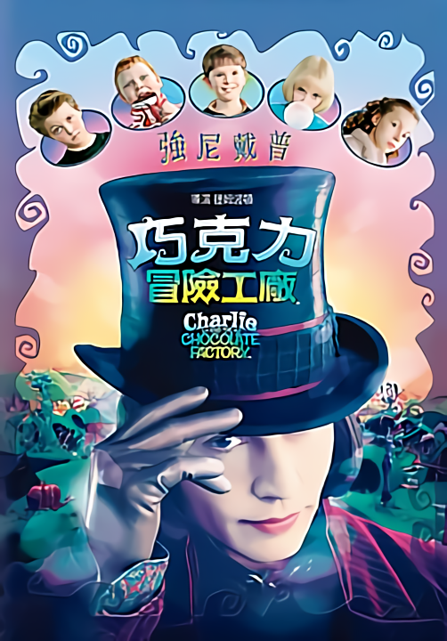 巧克力冒險工廠_Charlie and the Chocolate Factory_電影海報