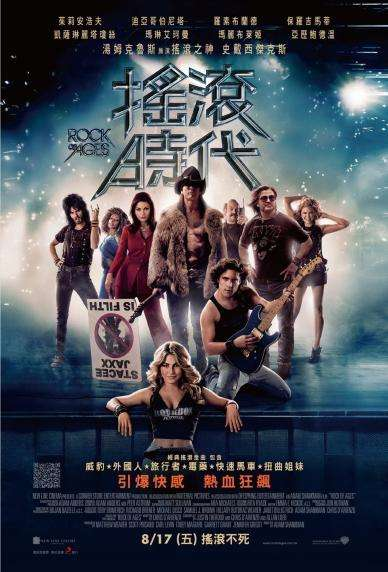搖滾年代_Rock of Ages_電影海報