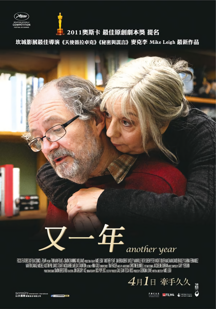 又一年_Another Year(2010)_電影海報