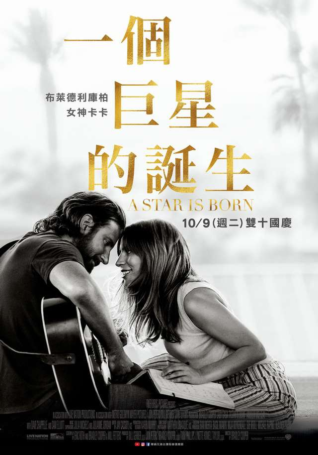 一個巨星的誕生_A Star Is Born_電影海報
