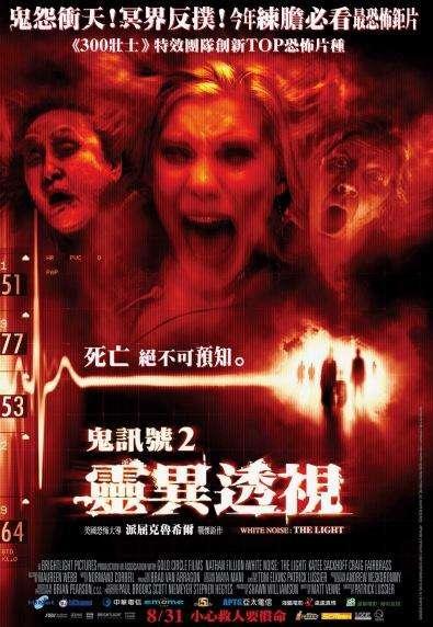 鬼訊號2:靈異透視_White Noise: The Light_電影海報