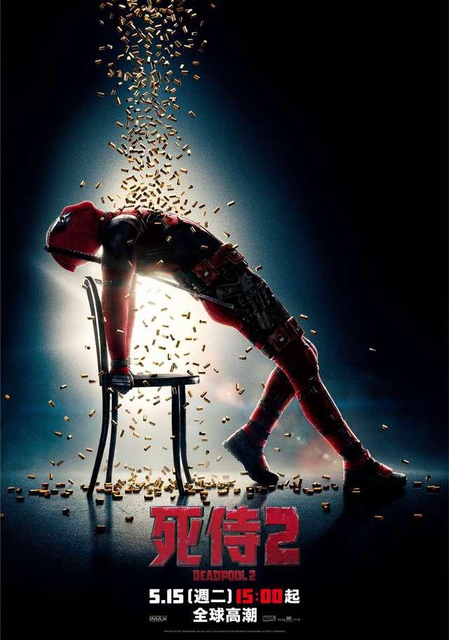 死侍2_Deadpool 2_電影海報
