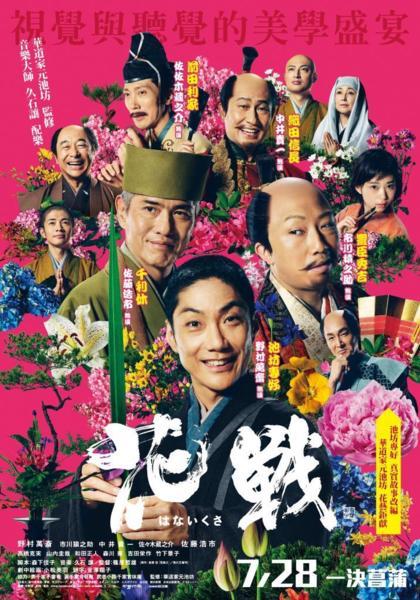 花戰_Flower and Sword_電影海報