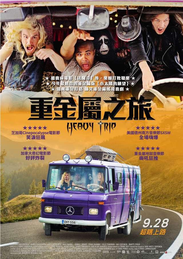 重金屬之旅_Heavy Trip_電影海報