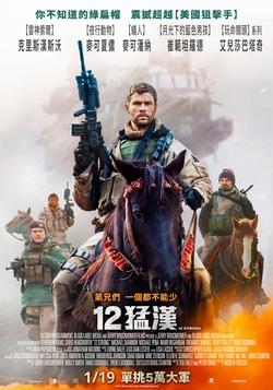 12猛漢_12 Strong_電影劇照
