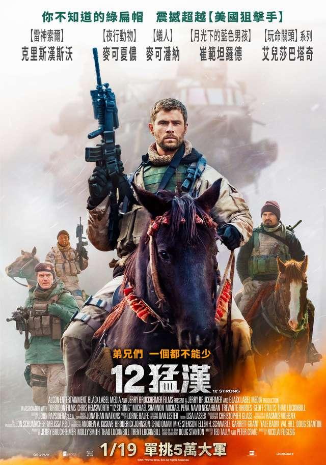 12猛漢_12 Strong_電影海報