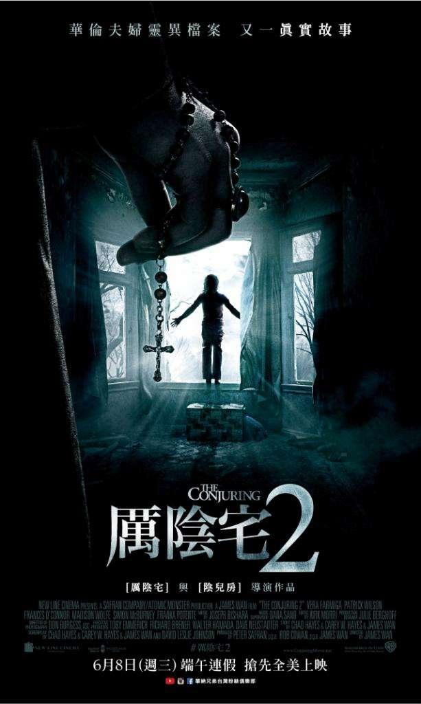 厲陰宅2_The Conjuring 2_電影海報