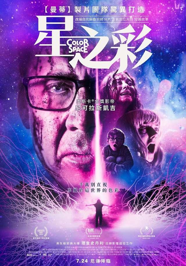 星之彩_Color Out of Space_電影海報