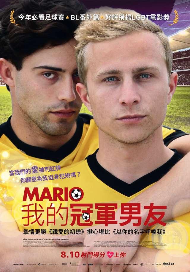 我的冠軍男友_Mario_電影海報