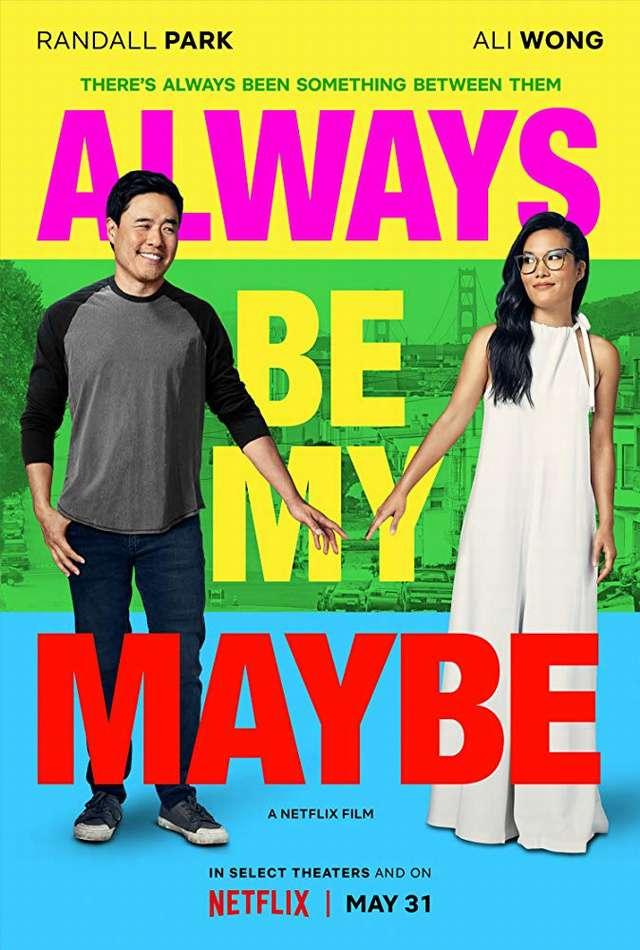 可能還愛你_Always Be My Maybe_電影海報