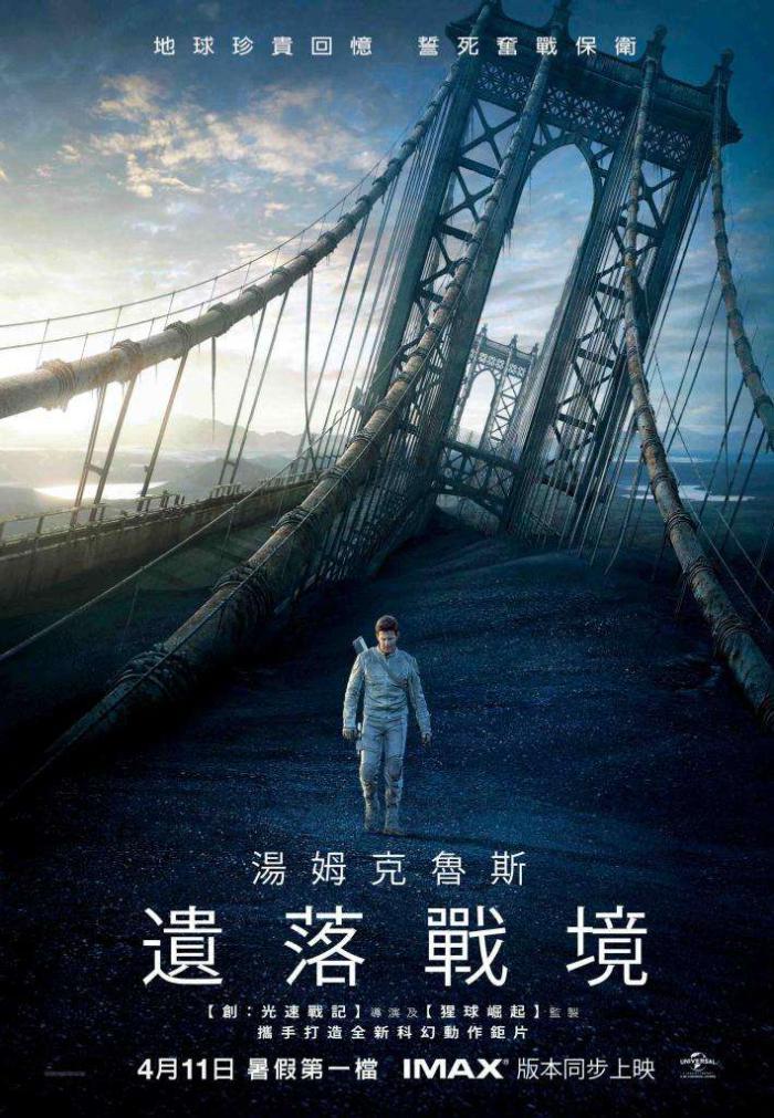 遺落戰境_Oblivion_電影海報
