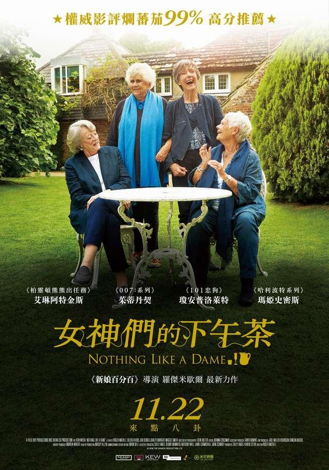 女神們的下午茶_Tea with the Dames_電影海報