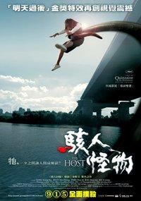 駭人怪物_The Host(2006)_電影劇照