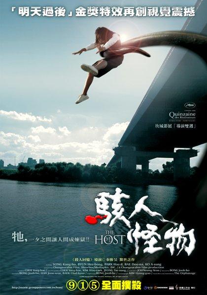 駭人怪物_The Host(2006)_電影海報