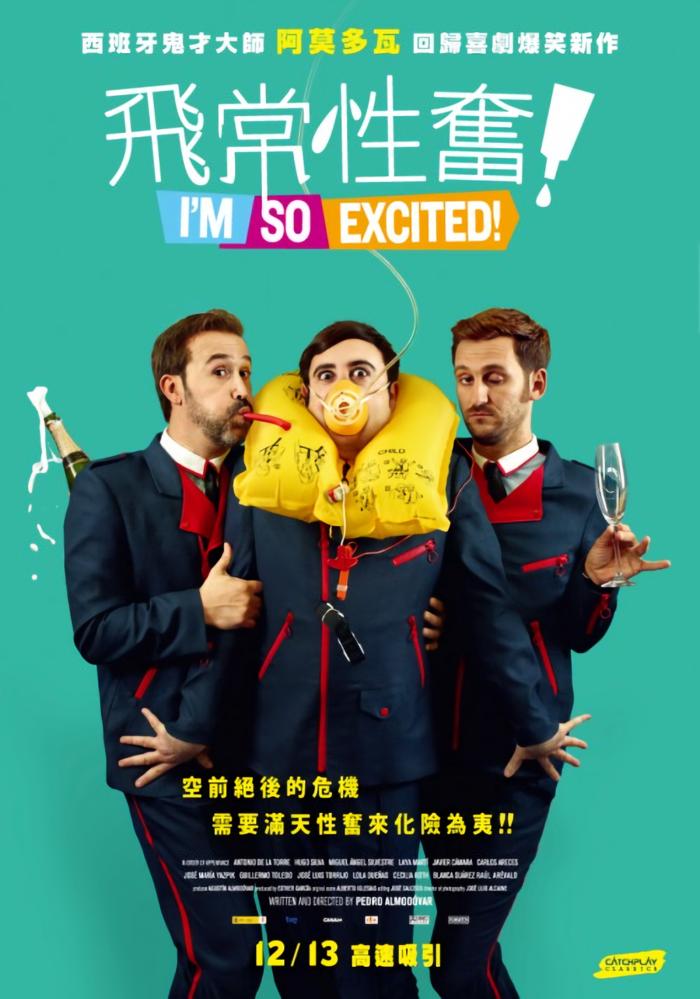 飛常性奮!_I'm So Excited!_電影海報-電影海報