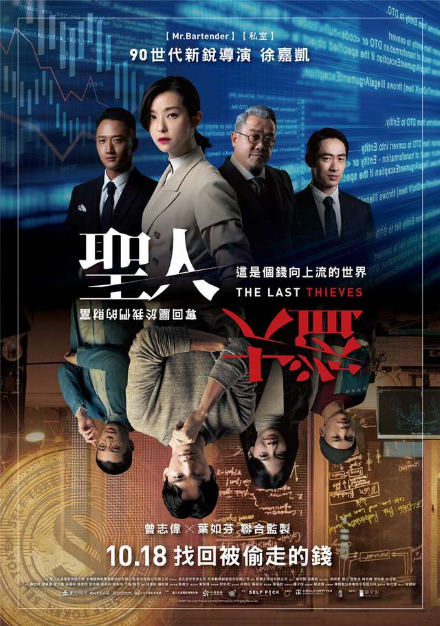 聖人大盜_The Last Thieves_電影海報