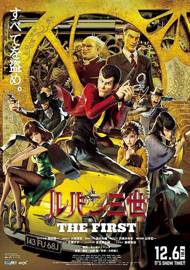 魯邦三世 THE FIRST_LUPIN THE 3rd THE FIRST_電影海報