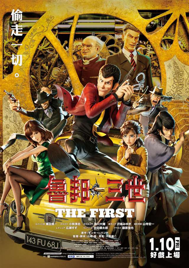 魯邦三世 THE FIRST_LUPIN THE 3rd THE FIRST_電影海報
