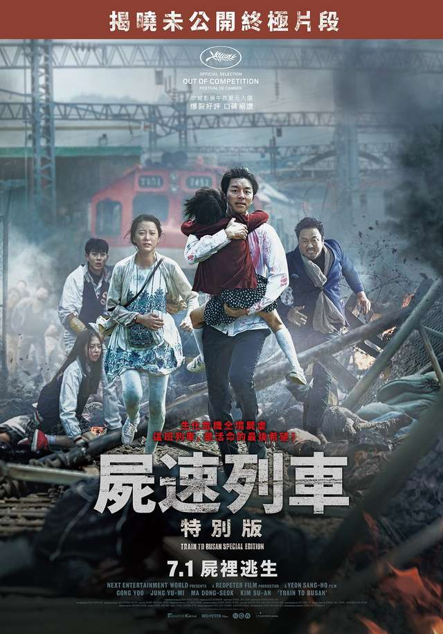 屍速列車 特別版_Train to Busan Special Edition_電影海報