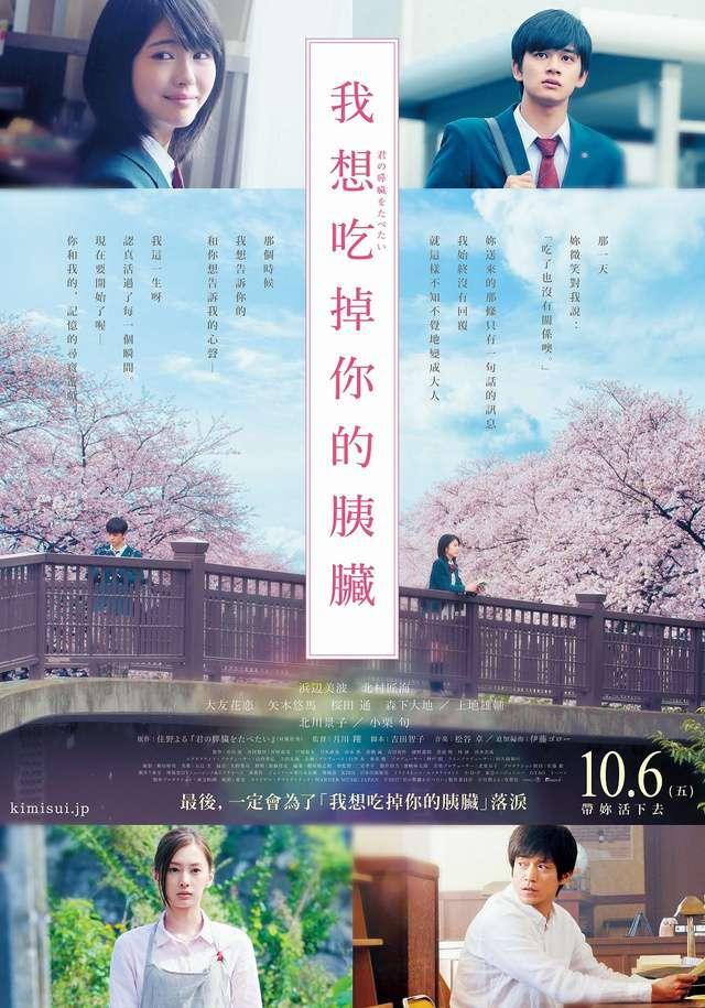 我想吃掉你的胰臟_I Want To Eat Your Pancreas_電影海報