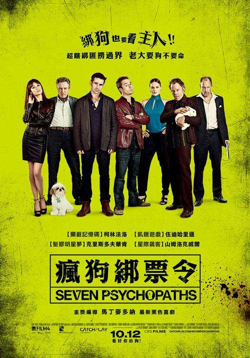 瘋狗綁票令_Seven Psychopaths_電影海報