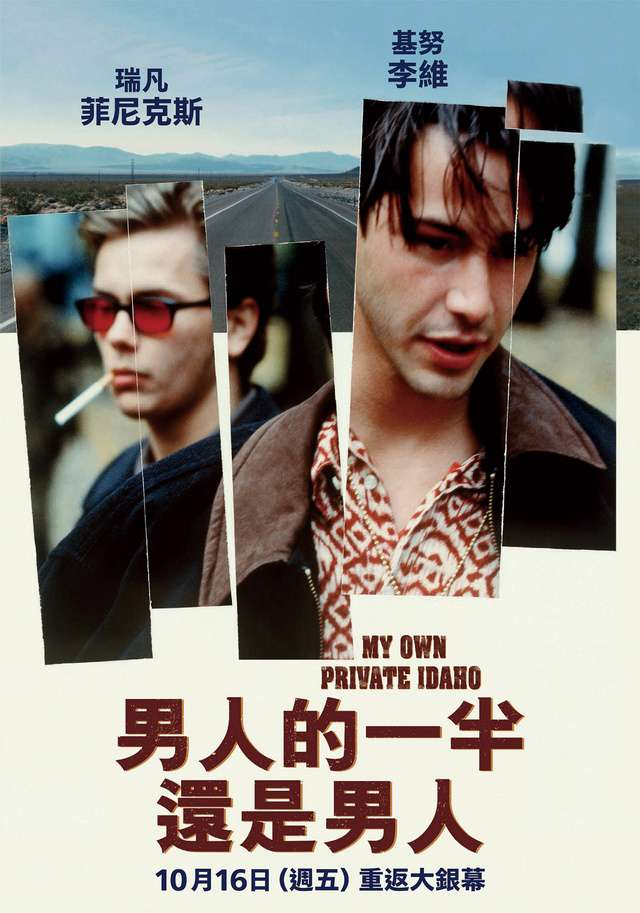 男人的一半還是男人_My Own Private Idaho_電影海報
