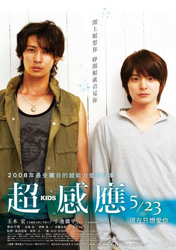 超感應_Kids (2008)_電影海報