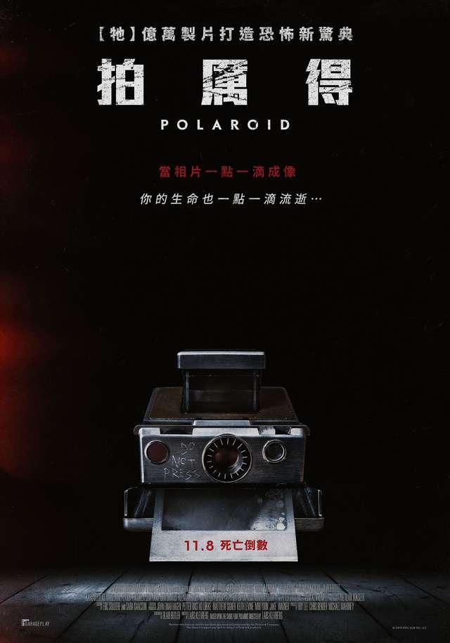 拍厲得_Polaroid_電影海報