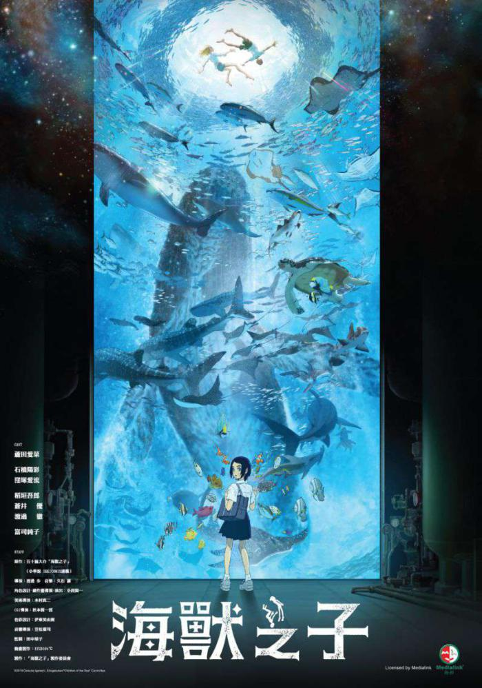 海獸之子_Children of the Sea_電影海報