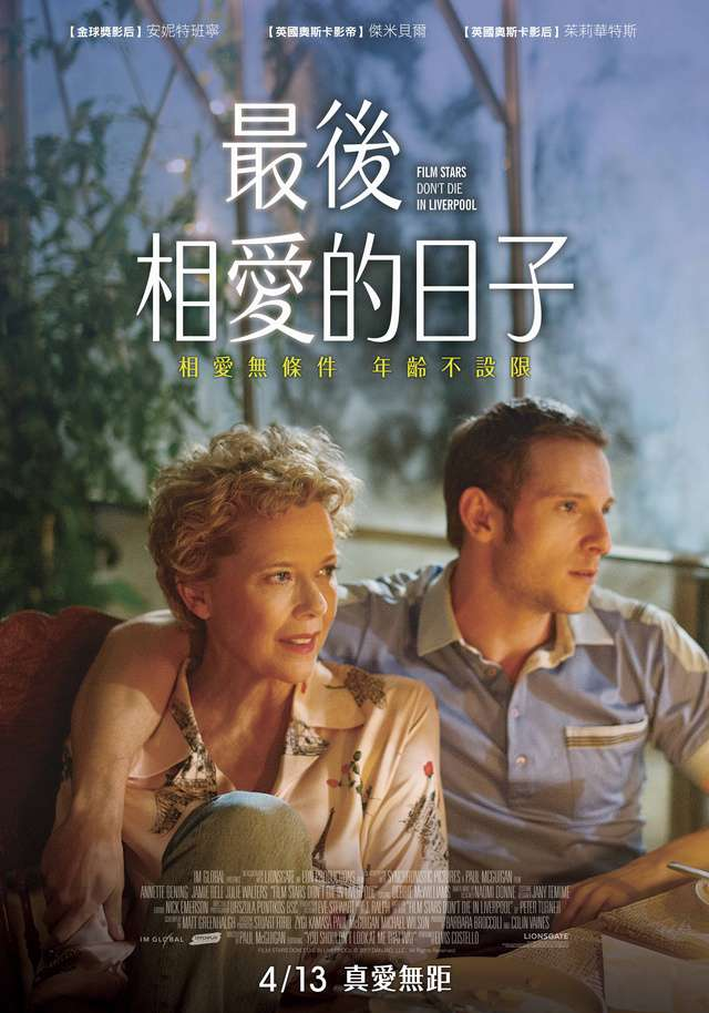 最後相愛的日子_Film Stars Don't Die in Liverpool_電影海報