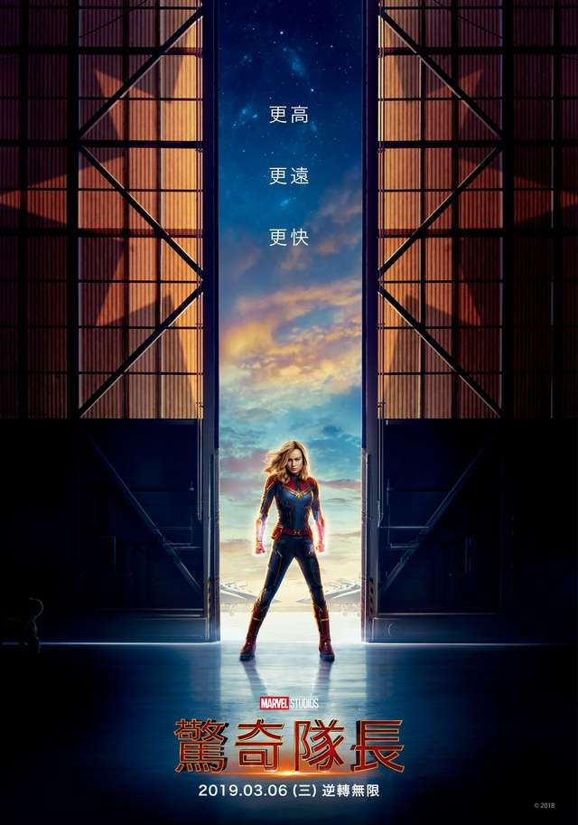 驚奇隊長_Captain Marvel_電影海報