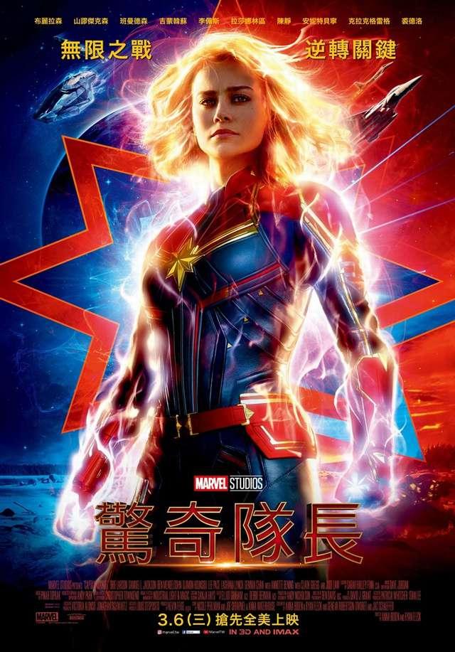 驚奇隊長_Captain Marvel_電影海報-電影海報