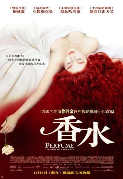 香水_Perfume: The Story of a Murderer_電影海報