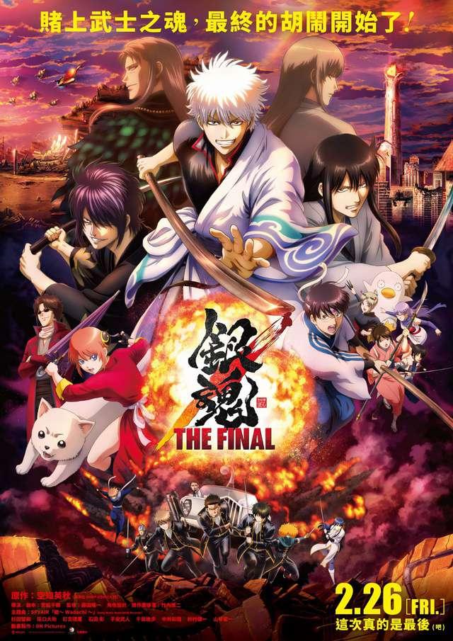 銀魂 THE FINAL_Gintama: The Final_電影海報
