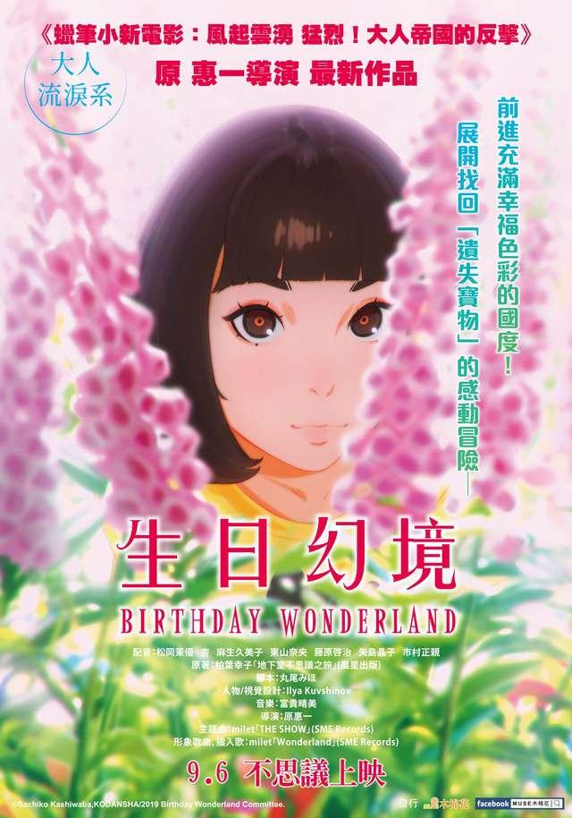 生日幻境_Birthday Wonderland_電影海報