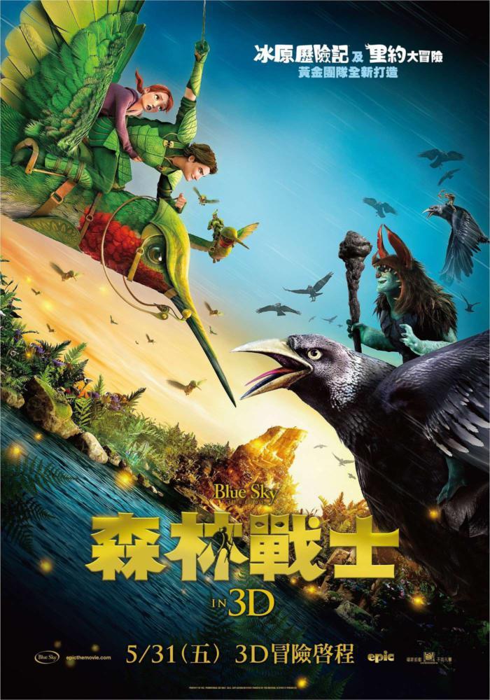 森林戰士_Epic_電影海報