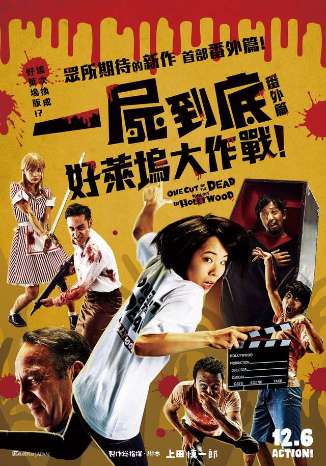 一屍到底番外篇:好萊塢大作戰!_One Cut of the Dead Spin-Off:In Hollywood_電影海報