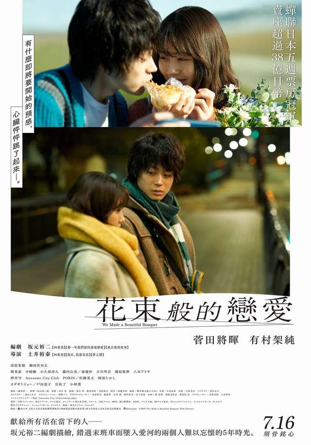 花束般的戀愛_We Made a Beautiful Bouquet_電影海報