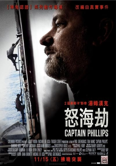 怒海劫_Captain Phillips_電影海報