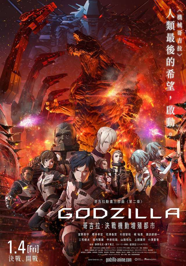 哥吉拉:決戰機動增殖都市_GODZILLA: City on the Edge of Battle_電影海報