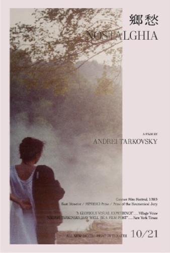 塔可夫斯基之鄉愁_Nostalghia (1983)_電影海報