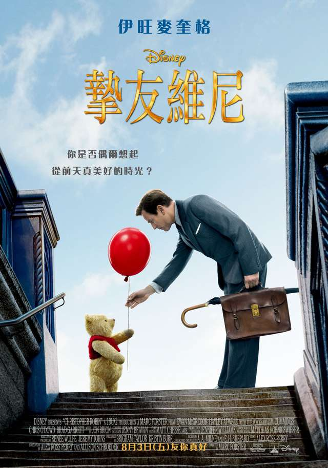 摯友維尼_Christopher Robin_電影海報