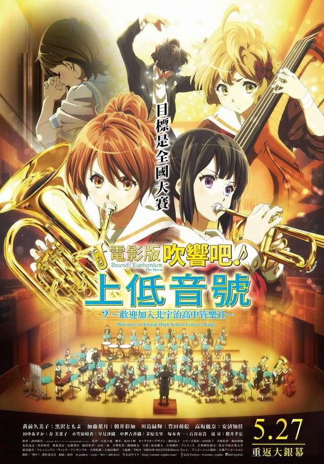 電影版吹響吧!上低音號~歡迎加入北宇治高中管樂社~_Sound! Euphonium, the Movie -Welcome to Kitauji High School_電影海報
