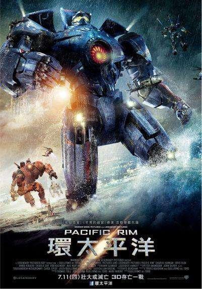 環太平洋_Pacific Rim_電影海報