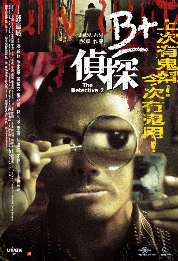 B+偵探_The Detective 2_電影海報