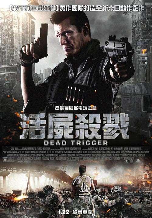 活屍殺戮_Dead Trigger_電影海報