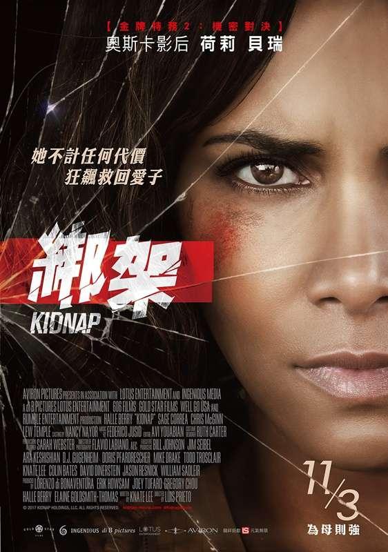綁架_Kidnap_電影海報